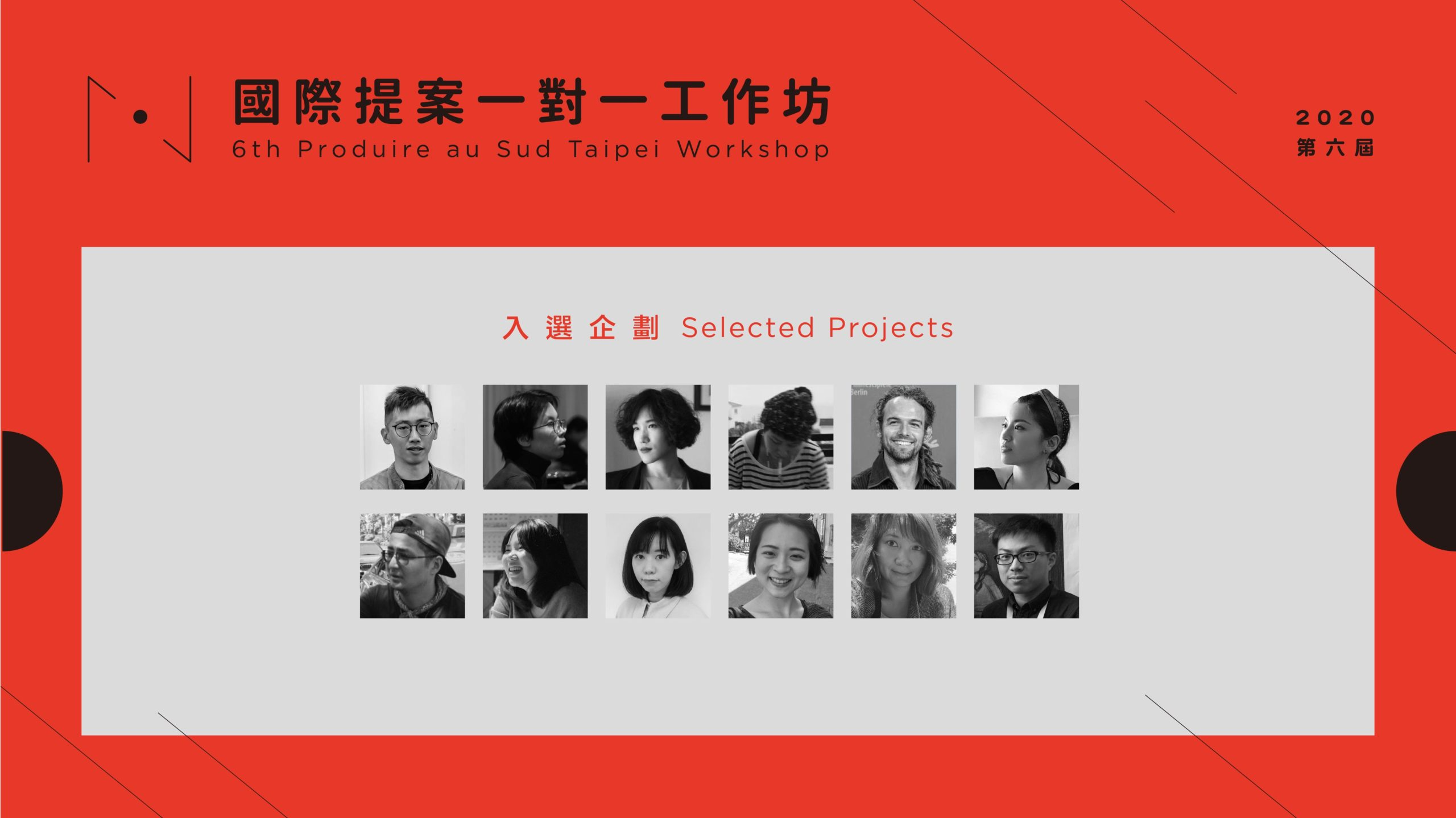 Taipei 2020 Selection announcement