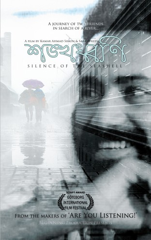 SILENCE OF THE SEASHELL (Bangladesh) - Picture of the project