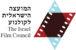 Israeli Film Council