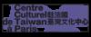 Centre Culturel Taiwainais